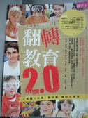【書寶二手書T1/大學教育_WDA】翻轉教育2.0:從美國到台灣:動手做,開啟真學習_何琦瑜