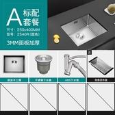 304不銹鋼水槽單槽小號迷你吧台洗菜盆 陽台廚房手工水槽小單盆 萬客城