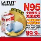 萊潔 LAITEST N95醫療防護口罩...