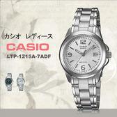 CASIO 經典女性 LTP-1215A-7ADF 指針錶 casio/生日禮物 /WH/LTP-1215A-7A 現貨/超取