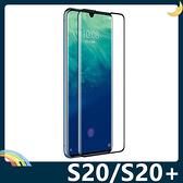 三星 Galaxy S20/S20+ Ultra FE 全屏弧面滿版鋼化膜 3D曲面玻璃貼 高清 防刮耐磨 防爆抗汙 螢幕保護貼