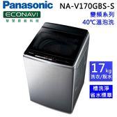 Panasonic國際牌 17KG直立式變頻洗衣機 NA-V170GBS-S(不銹鋼)【送不鏽鋼刀剪組+百年紀