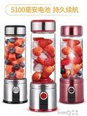 格立高便攜式電動榨汁機迷你家用充電小型口杯打炸水果汁機榨汁杯  (pink Q 時尚女裝)