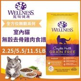 *WANG*Wellness《CORE無穀系列-室內貓 無穀去骨雞肉食譜》5.5磅/包 貓飼料
