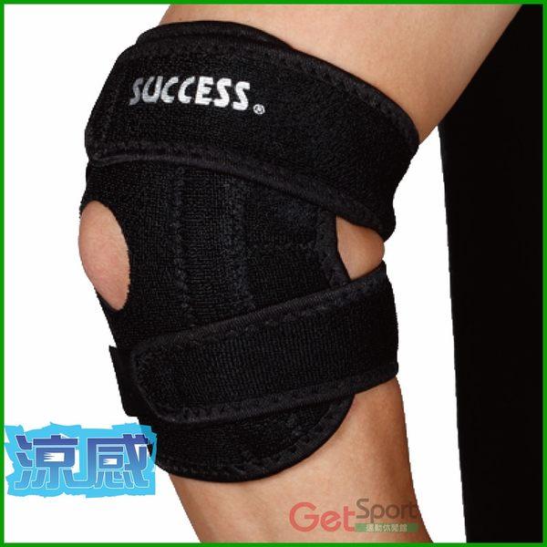 成功牌涼感可調式護肘(1入/運動護具/支撐手臂/防護手肘)