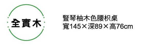 【森可家居】全實木柚木色餐桌 7SB345-3