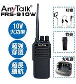 【EC數位】AnyTalk FRS-910W 業務型免執照 無線對講機 10W 大功率 餐廳 工地 露營 保全
