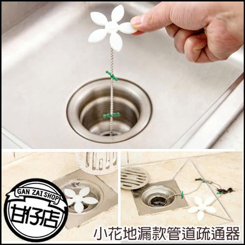 小花 地漏款 管道 疏通器 水管 清潔 去污 通水管 阻塞 甘仔店3C配件