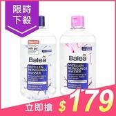 德國 Balea 溫和保濕卸妝水(400ml) 款式可選【小三美日】$239