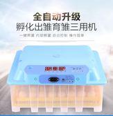 百貨週年慶-孵化機全自動家用型小雞孵化器小型孵化設備雞蛋孵化器孵化箱wy