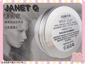 JANET Q 澤妮官 狂亂蓬蓬土 65ml ◆86小舖◆