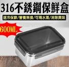 柚柚的店【316不銹鋼保鮮盒600ML 17019-281】微波爐飯盒 便當盒 冰箱收納盒 密封保鮮盒
