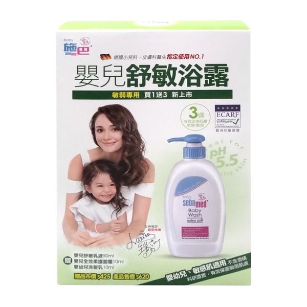 施巴 Sebamed 5.5 嬰兒舒敏浴露400ml贈舒敏乳液50ml+面霜10ml+洗髮乳10ml[衛立兒生活館]