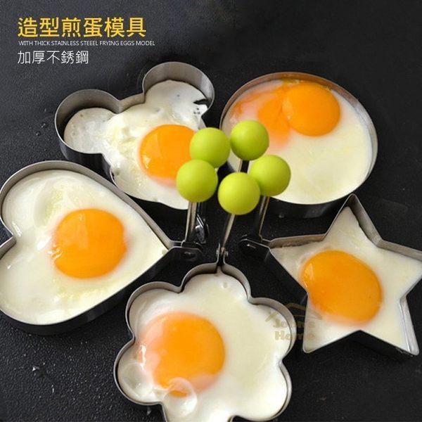 約翰家庭百貨》【AF310】造型不鏽鋼煎蛋器 創意荷包蛋模具煎雞蛋模型蛋圈愛心早餐烘焙 5款可選