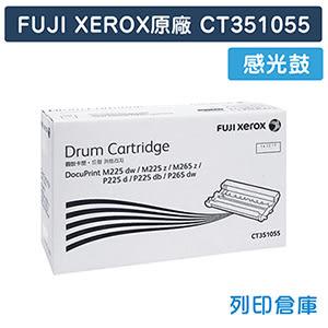 原廠感光鼓 FUJI XEROX 感光滾筒 CT351055 /適用 富士全錄 M225dw/M225z/M265z/P225d/P225db/P265dw