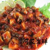 辣味螺肉(1000g±5%/包)蘭陽#涼拌#開封即食#前菜#螺肉#下酒菜#人氣商品