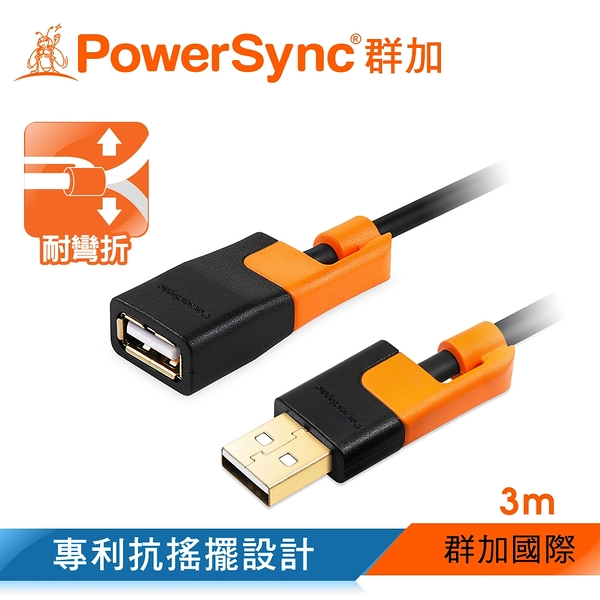 群加 PowerSync USB2.0 抗搖擺 A對母 快充傳輸線 / 3m(CUB2EARF0030)