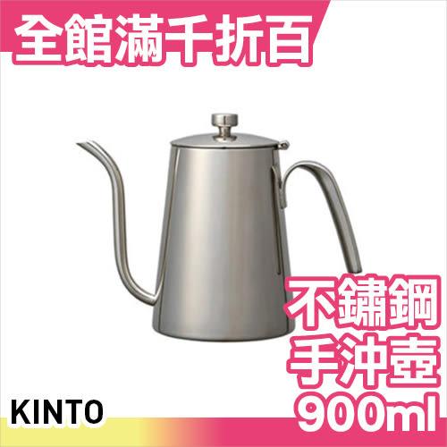 日本 正版 KINTO SCS kettle 900ml  極簡風 不銹鋼 咖啡 茶 手沖壺 母親節【小福部屋】
