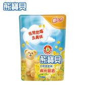 熊寶貝 衣物柔軟精陽光馨香補充包 1.84L_聯合利華