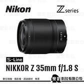 Nikon NIKKOR Z 35mm f/1.8 S Z接環 定焦鏡頭 公司貨 *上網登錄送郵政禮券(至2021/3/31止)