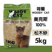 *WANG* 【單包】荷蘭WOODY CAT美克斯100%松木砂 5kg/包 木屑砂/貓砂(脫臭高吸力~貓/兔/鼠適用