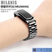 手環表帶 腕帶智慧運動手環替換帶籃球版金屬不銹鋼米蘭帶男女個性潮配件 3C數位百貨