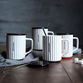 全館免運八折促銷-INS簡約馬克杯帶蓋勺辦公室創意北歐杯子情侶咖啡杯家用陶瓷水杯