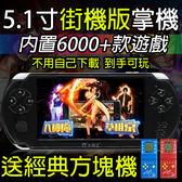 掌上遊戲機 小霸王PSP游戲機掌機可充電兒童GBA學生掌上游戲機經典拳皇【快速出貨八五折優惠】