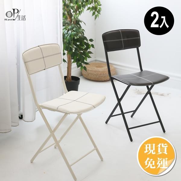 北歐風皮革摺疊椅