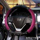 鑲鑽汽車方向盤套通用女士可愛時尚個性防滑短毛絨車把套igo  歐韓流行館