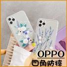 美感藝術家|OPPO Reno5 5G Reno 5Z 5G 花朵軟殼 透明殼系列 薰衣草 花朵 防摔 防刮 手機殼