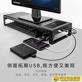 熒屏架 鹿為電腦顯示器增高架 台式屏收納底座鋁合金托架USB無線充電置物 向日葵