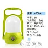 應急燈家用充電式照明超亮多功能地攤燈泡行動停電備用燈 小艾時尚igo