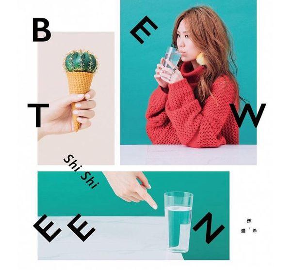 孫盛希 BETWEEN CD (購潮8)