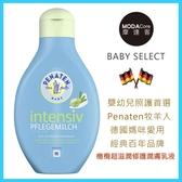 【摩達客BABY】德國原裝進口Penaten牧羊人嬰幼兒寶寶 橄欖超滋潤修護潤膚乳液400ml(現貨+預購)