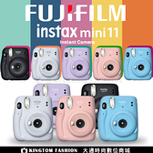【送束口袋】 富士 FUJIFILM instax mini 11 拍立得 送束口袋 公司貨一年保固 mini 11 【24H快速出貨】
