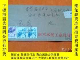 二手書博民逛書店罕見(68)1984年.證明書信一封兩頁.帶實寄封(南京水泥工業
