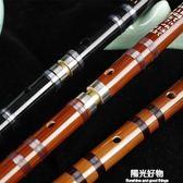 笛子演奏樂器橫笛初學入門零基礎學生笛精製長笛兒童竹笛 NMS陽光好物