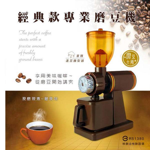聖岡科技 BG-6000 經典款專業磨豆機 1入