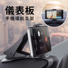 儀表板手機支架 (影片實測) GPS 車用 手機架 車架【AD0037】6.5吋 懶人 儀表板