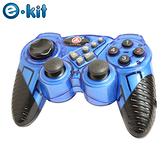e-kit 逸奇《UPG-SZ706-BU 湛藍USB雙震動遊戲搖桿 / 電腦搖桿》