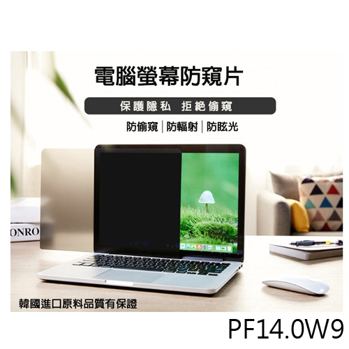 PRIVACY FILTER 14.0W9電腦螢幕防窺片14.0吋(16:9)310*174mm