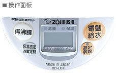 《長宏》Zojirushi象印微電腦電動熱水瓶4公升【CD-LGF40】 日本製,特價中~可刷卡,免運費~