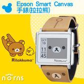 Norns 【Epson Smart Canvas 手錶(拉拉熊)】電子錶 日台限定 卡通錶 懶懶熊