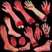 萬圣節鬼節酒吧裝飾整人玩具道具假手假腳仿真恐怖假血手斷手斷腳 萬聖節服飾九折