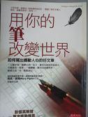 【書寶二手書T1/勵志_GFR】用你的筆,改變世界:如何寫出撼動人心的好文章_瑪莉派佛