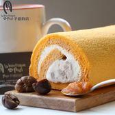 【Pan手感】【New】栗香南瓜生乳捲 長17cm