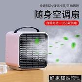 迷你小風扇制冷小空調usb便攜帶學生宿舍床上家用桌面降溫神器臺式小型電扇超靜音桌上