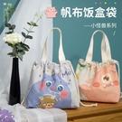 保溫袋 飯盒包手提包兒童袋子外出時尚帆布日式學生便當袋可愛保溫袋加厚-Ballet朵朵