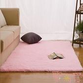 客廳地毯茶幾臥室床邊毯衣帽間墊飄窗毯家用【聚可愛】
